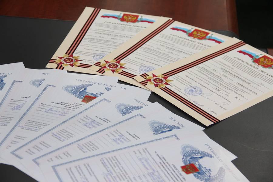 Жилищные сертификаты (ГЖС) можно будет использовать для покупки квартир вновостройках