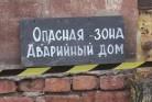 Аварийное жилье: в России новоселье справили 177 тысяч семей