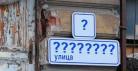 Новосибирск: выбери название улицам родного города