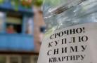 Наём жилья: осень в Новосибирске завершилась спадом