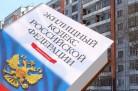 Новосибирск: жилинспекция собрала 38 миллионов рублей штрафов
