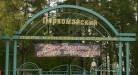 «Зелёных зон» в Новосибирске станет больше