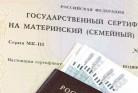 Заявки на «выплату» материнского капитала рассмотрят быстрее