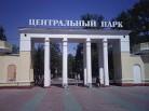 Парк «Центральный»: новый облик за 18 млн рублей