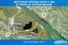 Четвертый мост: в Новосибирске снесут 81 дом