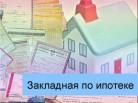 Ипотека: закладные в электронном формате