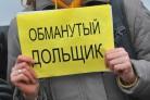 Новосибирские дольщики: земля в обмен на квартиру