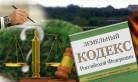 Земельное законодательство нарушали 110 раз