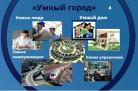 Новосибирск станет «пилотным» умным городом
