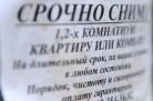 Аренда жилья в России: рост цен на 2%