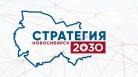 Новосибирск по стратегии: состоялись публичные слушания