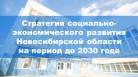 Стратегия-2030: депутаты одобрили проект