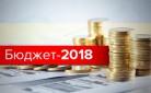 Бюджет-2018: внесены последние коррективы