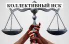 Групповые иски: россиянам расширяют права