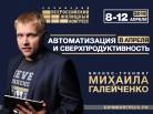 Приглашаем профессионалов на бизнес-тренинг Михаила Галейченко