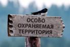 Природные территории НСО: 70 площадок обрели статус