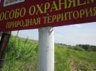 Особо охраняемые территории: в Заксобрании подготовили поправки