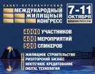 Приглашаем на международный жилищный конгресс в Санкт-Петербурге