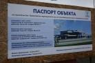 """""""Восточный автовокзал"""": работы подошли к финишу"""