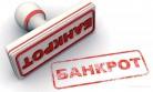 Банкротство граждан: Госдума готовит изменения