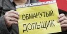 """Обманутые дольщики: ЖК """"Солнечная поляна"""" и перспективы"""