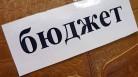 Бюджет Новосибирской области: внесены предложения