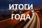 Мэр Новосибирска подвёл итоги 2019 года