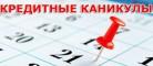 """Кредитные каникулы: ЦБ РФ не ждёт """"второй волны"""""""