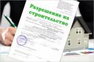 Разрешения на строительство: в Новосибирске возобновили выдачу