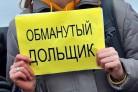 Обманутые дольщики: 40 тысячам граждан дадут гарантии