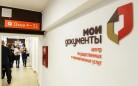 Ограничения по работе МФЦ в Новосибирске сняты
