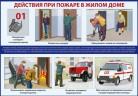 Жителям частных домов напомнили правила пожарной безопасности