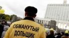 Обманутые дольщики: в России пострадавшим выплатили 23 миллиарда