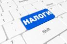 Новосибирским бизнесменам напомнили о налогах