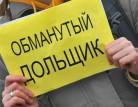 Обманутые дольщики: на решение проблем нужно еще 300 млрд рублей