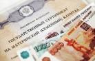 Семейный капитал: почти 40 тысяч многодетных семей получили сертификат