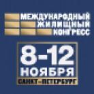 Повышается стоимость участия в СПб Международном жилищном конгрессе